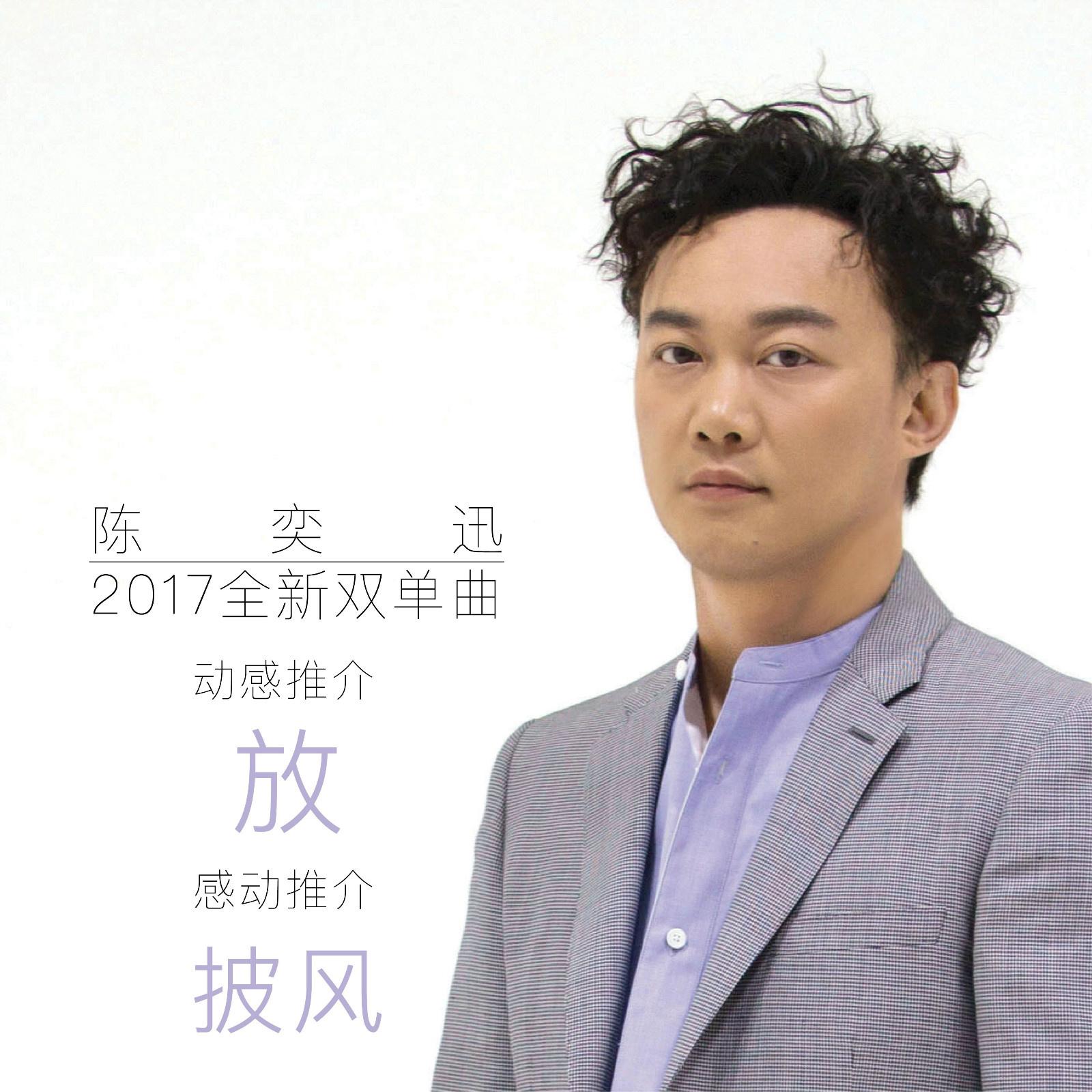【七彩金曲排行榜】第1163期(2017.5.15—2017 .5.21)