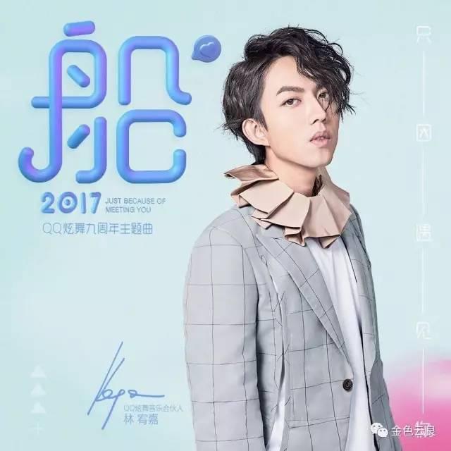 【七彩金曲排行榜】第1166期(2017.6.5—2017 .6.11)